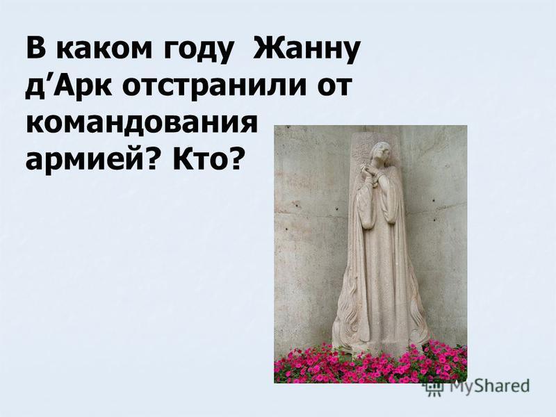 В каком году Жанну д Арк отстранили от командования армией? Кто?