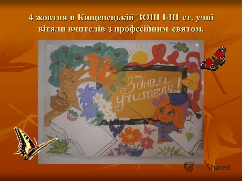 4 жовтня в Кищенецькій ЗОШ І-ІІІ ст. учні вітали вчителів з професійним святом.