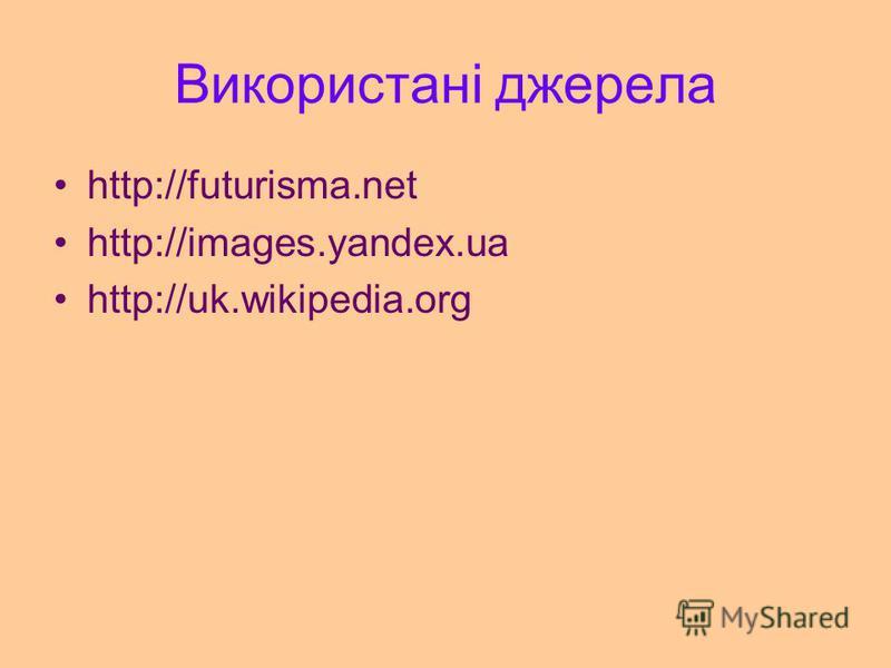 Використані джерела http://futurisma.net http://images.yandex.ua http://uk.wikipedia.org