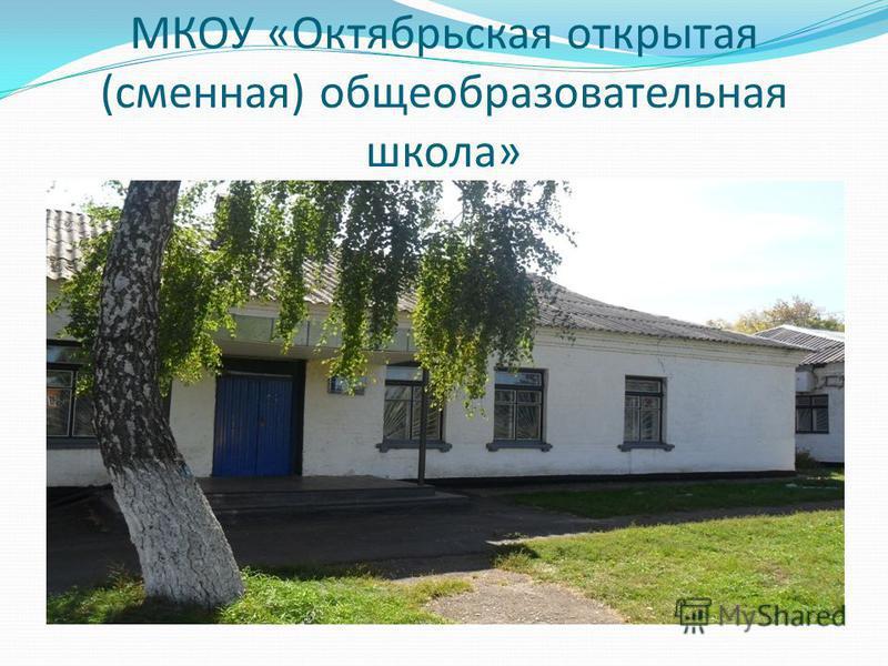 МКОУ «Октябрьская открытая (сменная) общеобразовательная школа»