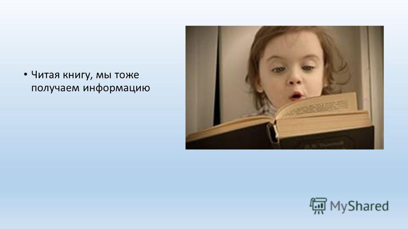 Читая книгу, мы тоже получаем информацию