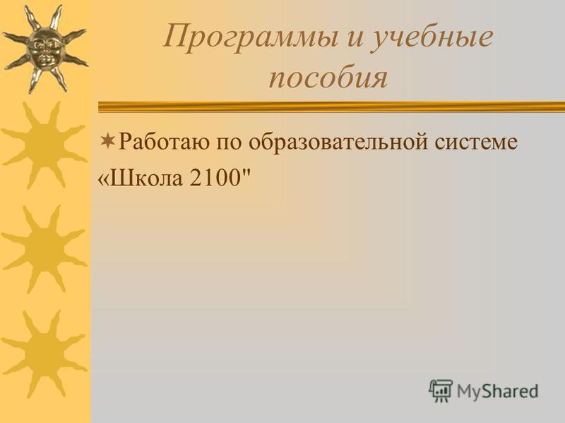 Программы и учебные пособия Работаю по образовательной системе «Школа 2100