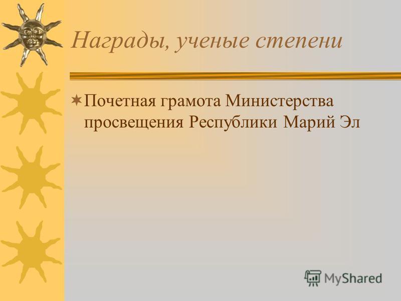Награды, ученые степени Почетная грамота Министерства просвещения Республики Марий Эл