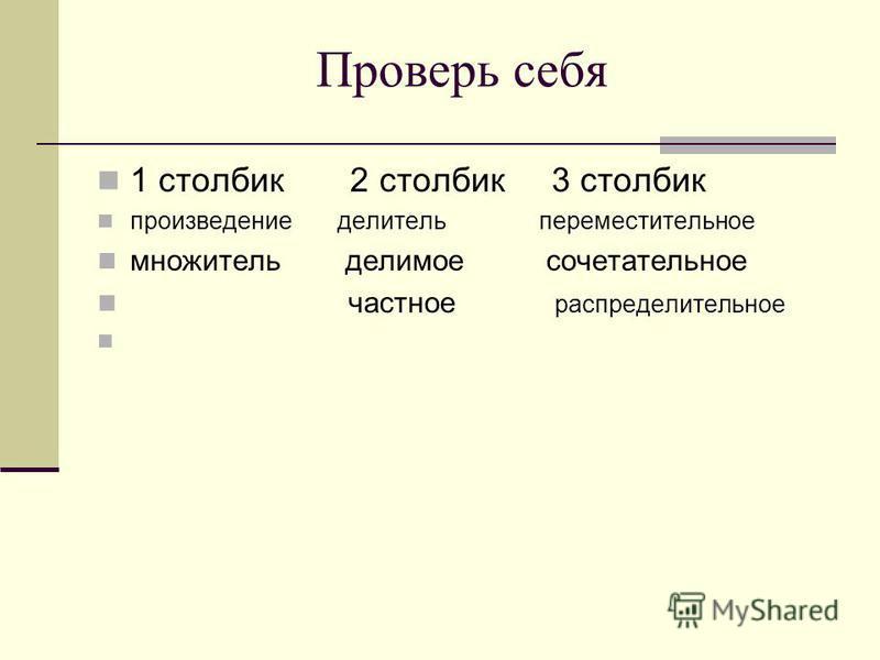 Проверь себя 1 столбик 2 столбик 3 столбик произведение делитель переместительное множитель делимое сочетательное частное распределительное