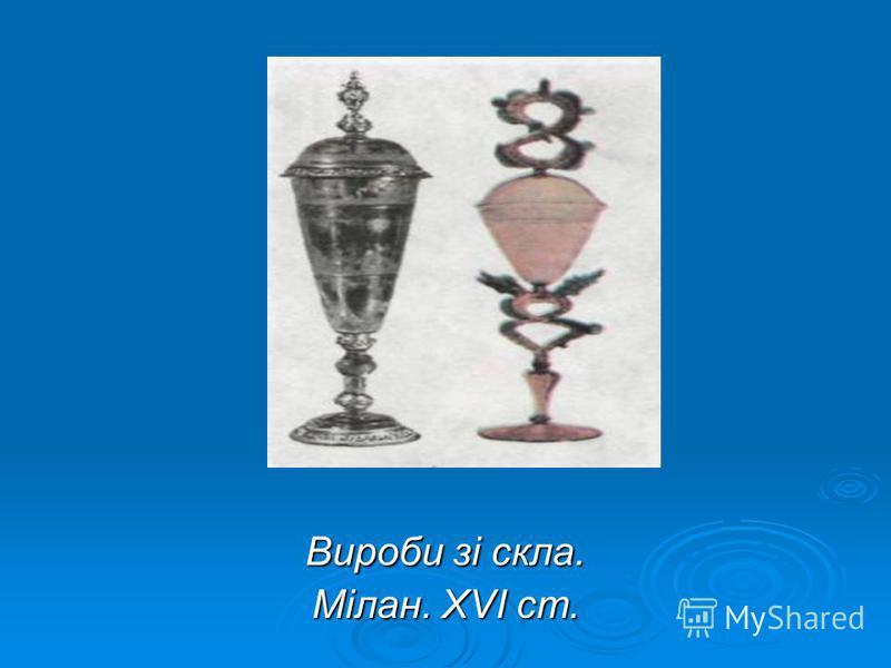 Вироби зі скла. Мілан. XVI ст.