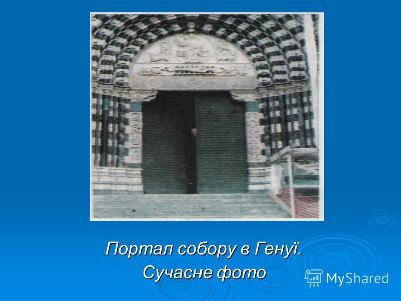 Портал собору в Генуї. Сучасне фото