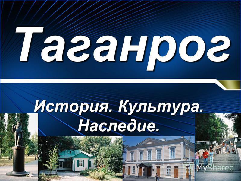 Таганрог История. Культура. Наследие.