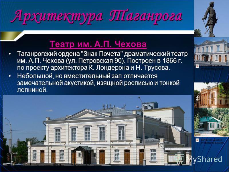 Театр им. А.П. Чехова Таганрогский ордена