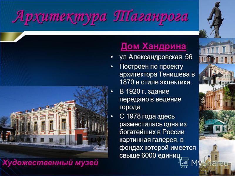Дом Хандрина ул.Александровская, 56 Построен по проекту архитектора Тенишева в 1870 в стиле эклектики. В 1920 г. здание передано в ведение города. С 1978 года здесь разместилась одна из богатейших в России картинная галерея, в фондах которой имеется