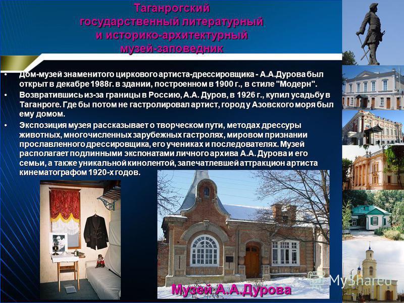 Дом-музей знаменитого циркового артиста-дрессировщика - А.А.Дурова был открыт в декабре 1988 г. в здании, построенном в 1900 г., в стиле