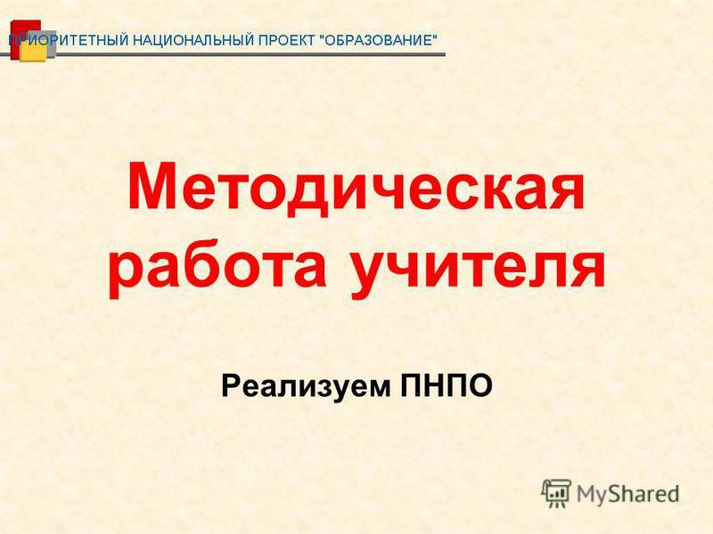 Методическая работа учителя Реализуем ПНПО