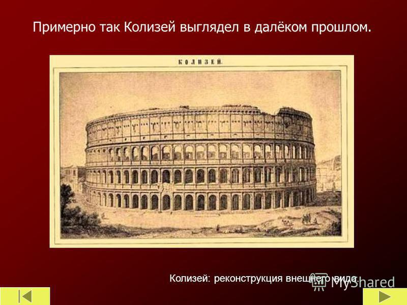Примерно так Колизей выглядел в далёком прошлом. Колизей: реконструкция внешнего вида.