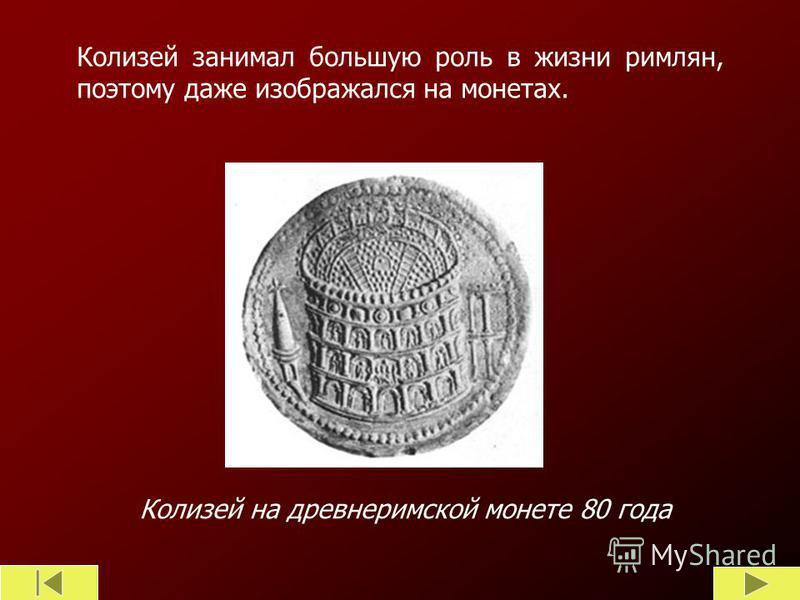 Колизей на древнеримской монете 80 года Колизей занимал большую роль в жизни римлян, поэтому даже изображался на монетах.