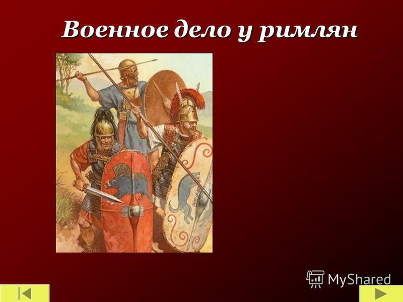 Военное дело у римлян