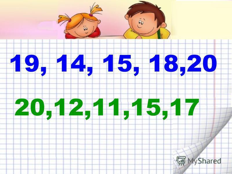 Десятки Одиниці 1 5 1 1 1 7 2 0 1 9