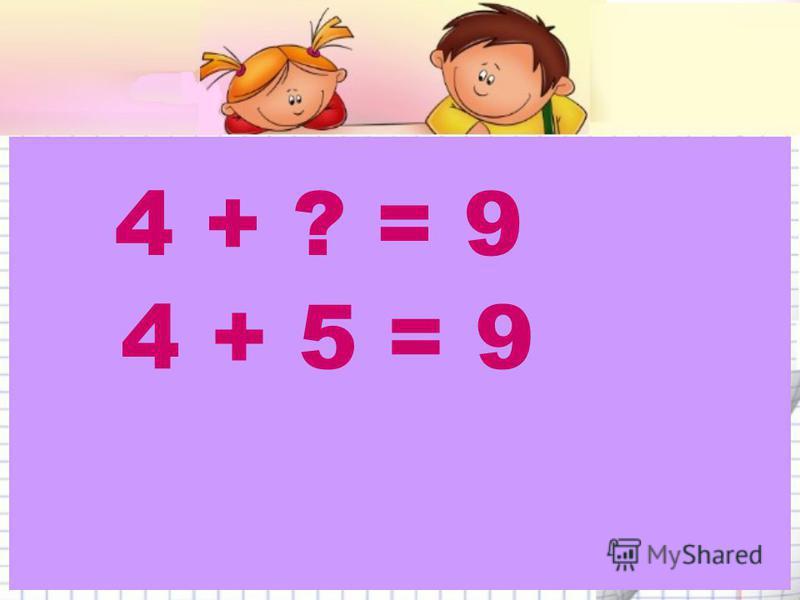 3 + ? = 3 З + 0 = 3