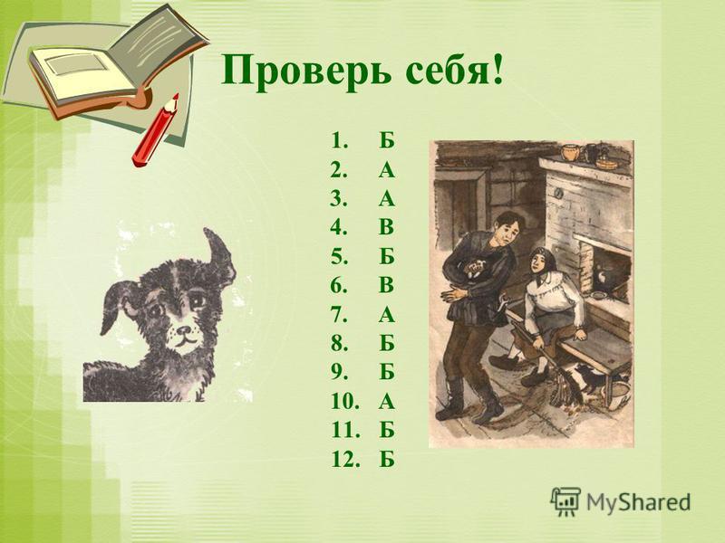 Проверь себя! 1. Б 2. А 3. А 4. В 5. Б 6. В 7. А 8. Б 9. Б 10. А 11. Б 12.Б