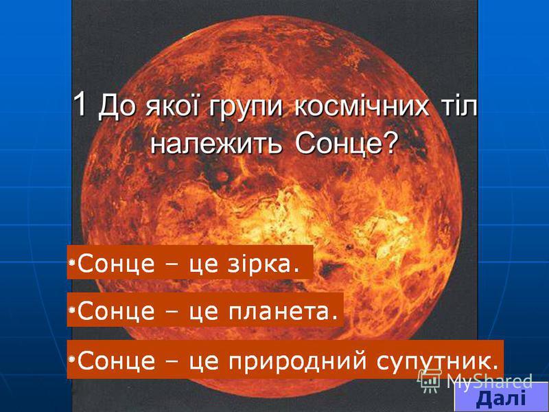 1 До якої групи космічних тіл належить Сонце?