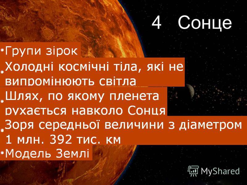4 Сонце