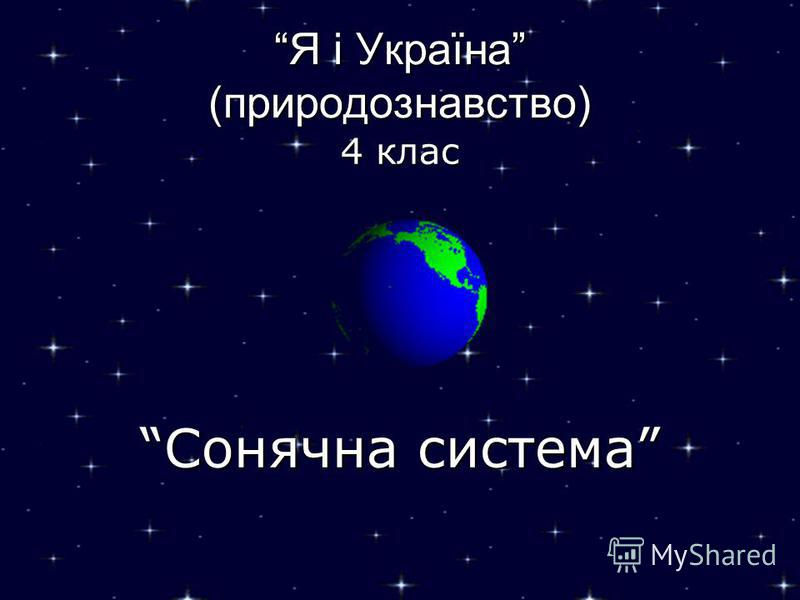 Я і Україна (природознавство) 4 клас Сонячна система