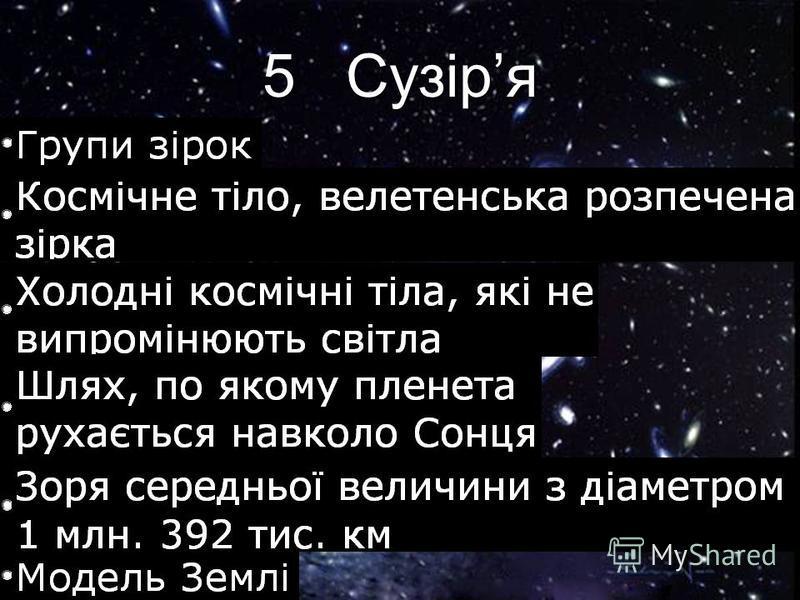 5 Сузіря