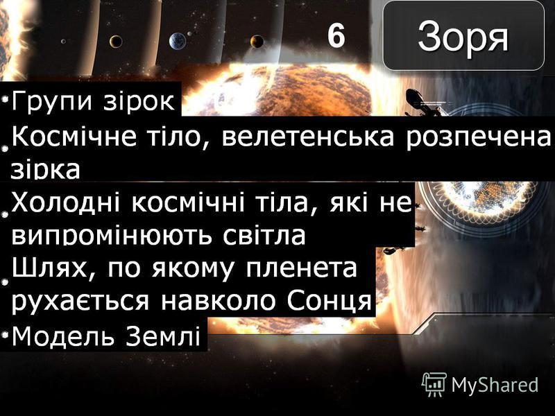 Зоря 6