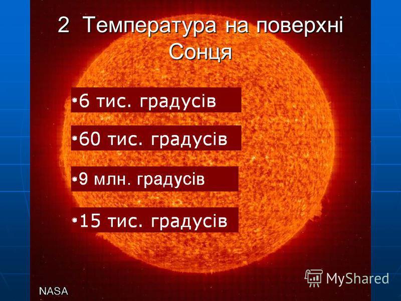 2 Температура на поверхні Сонця