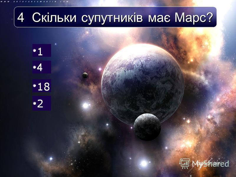 4 Скільки супутників має Марс?