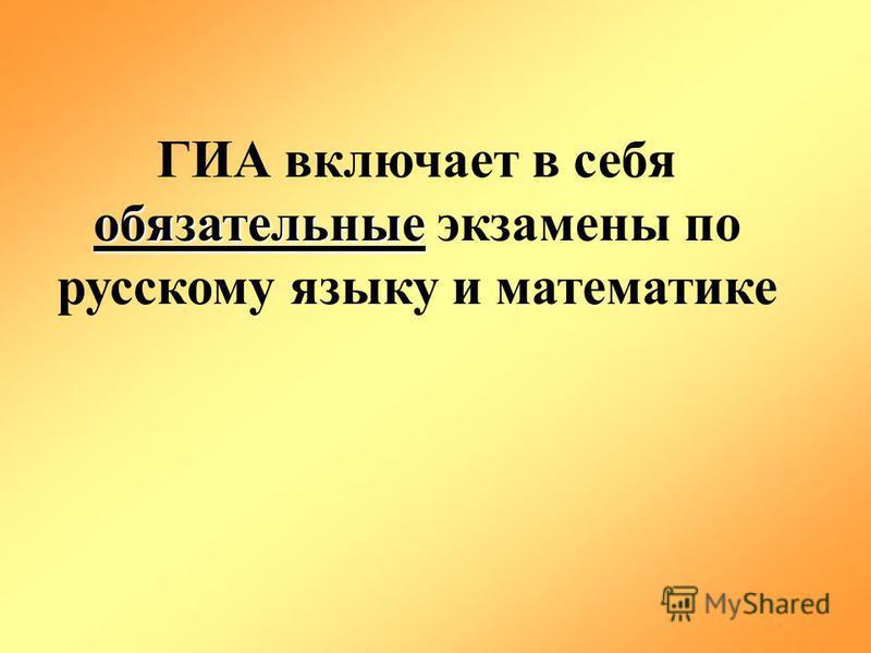 обязательные ГИА включает в себя обязательные экзамены по русскому языку и математике