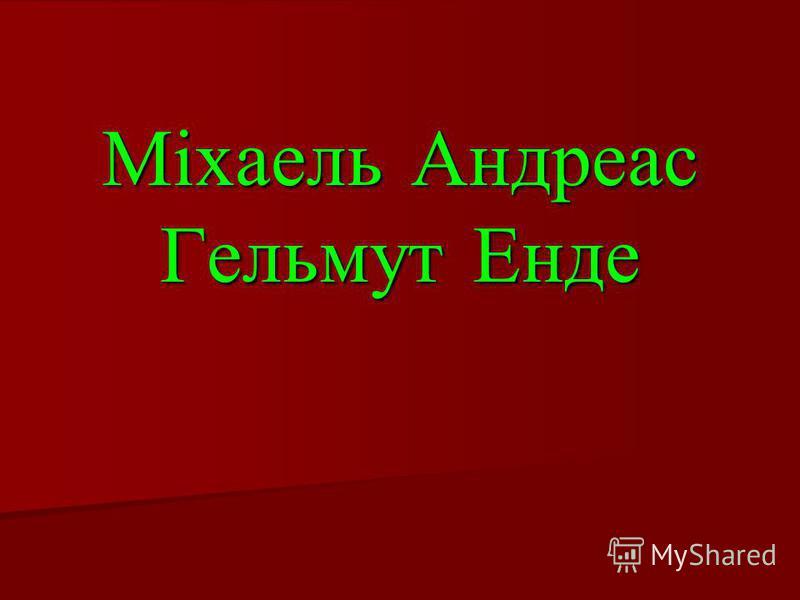 Міхаель Андреас Гельмут Енде