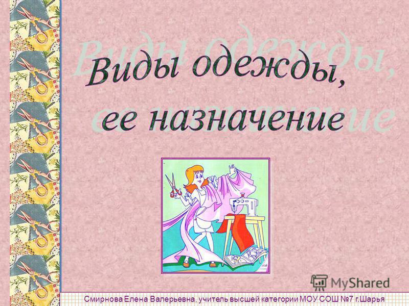 Смирнова Елена Валерьевна, учитель высшей категории МОУ СОШ 7 г.Шарья