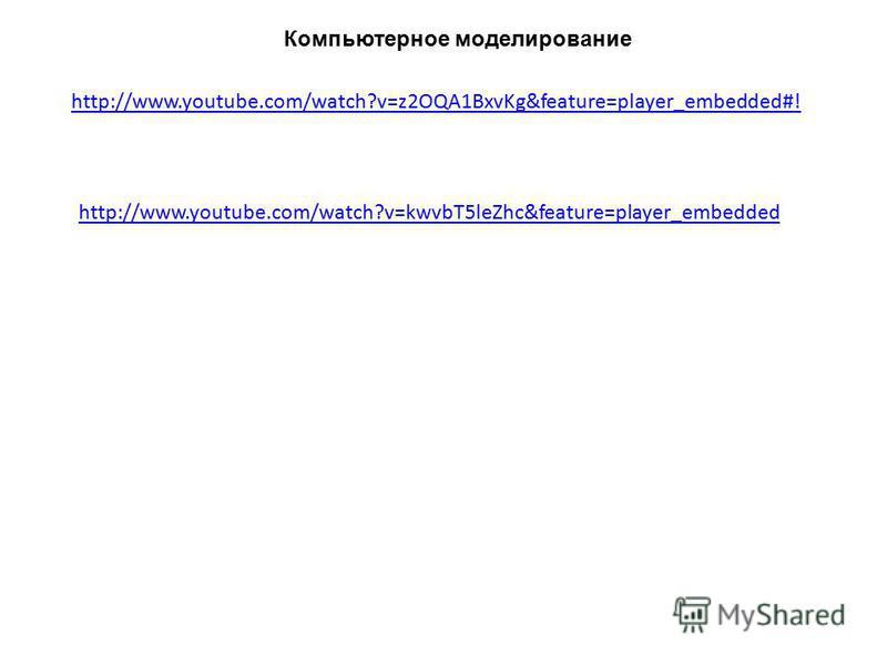 Компьютерное моделирование http://www.youtube.com/watch?v=z2OQA1BxvKg&feature=player_embedded#! http://www.youtube.com/watch?v=kwvbT5leZhc&feature=player_embedded