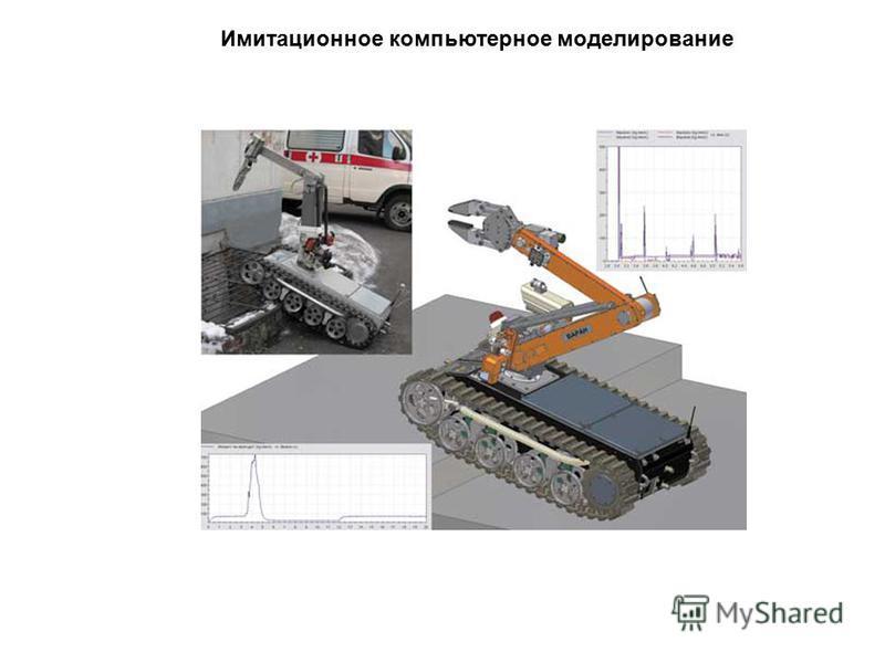 Имитационное компьютерное моделирование