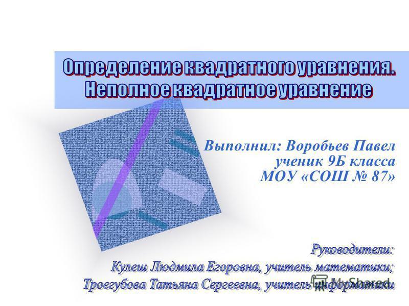 Выполнил: Воробьев Павел ученик 9Б класса МОУ «СОШ 87»