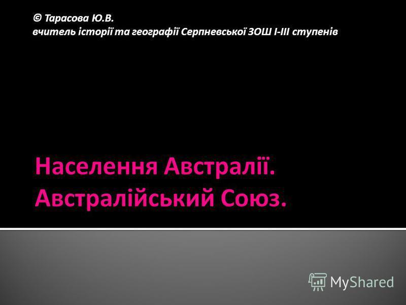 © Тарасова Ю.В. вчитель історії та географії Серпневської ЗОШ І-ІІІ ступенів