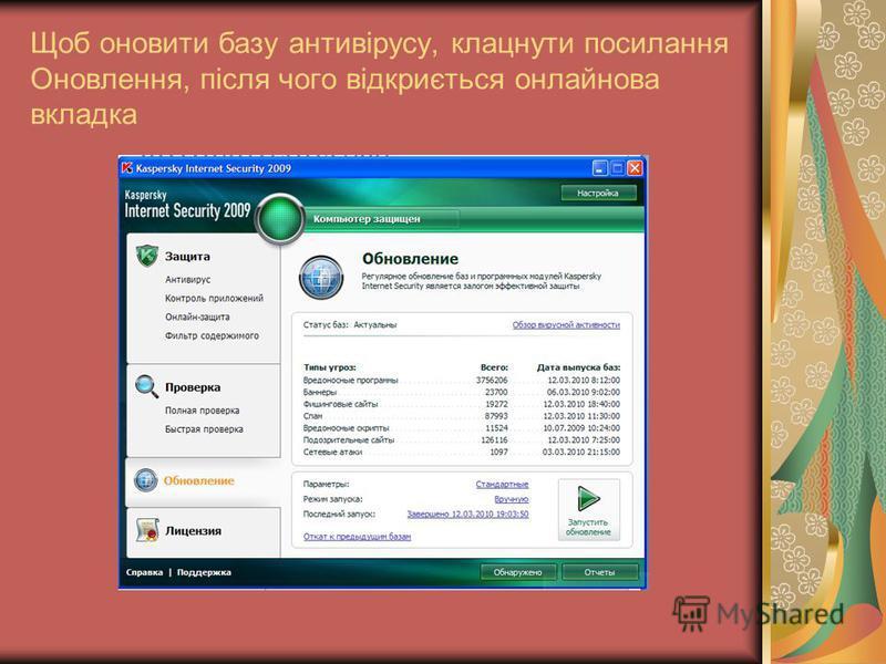 Щоб оновити базу антивірусу, клацнути посилання Оновлення, після чого відкриється онлайнова вкладка