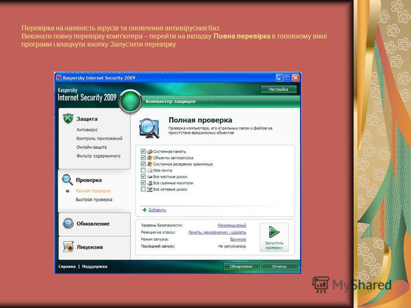 Перевірка на наявність вірусів та оновлення антивірусних баз Виконати повну перевірку комп'ютера – перейти на вкладку Повна перевірка в головному вікні програми і клацнути кнопку Запустити перевірку