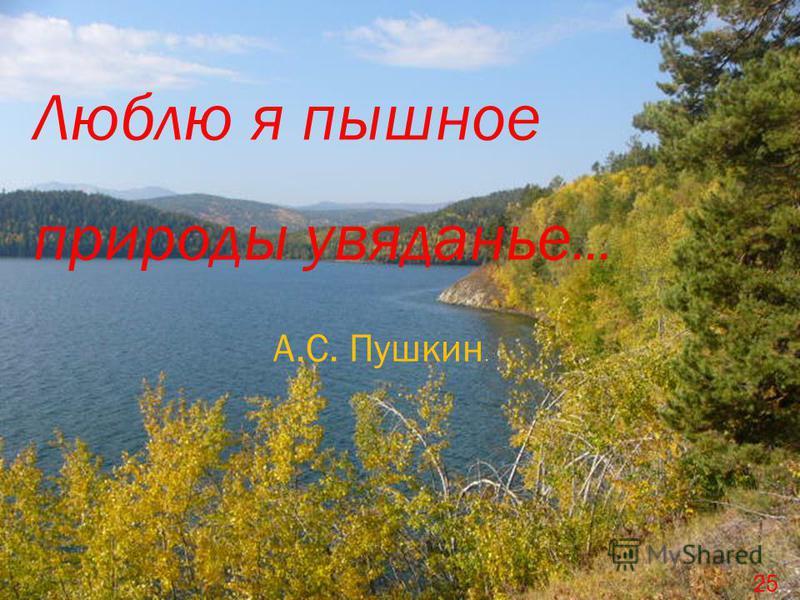 . Люблю я пышное природы увяданае … А.С. Пушкин. 25