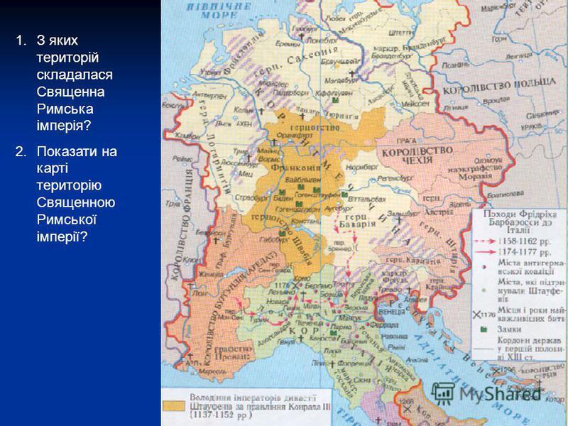 1.З яких територій складалася Священна Римська імперія? 2.Показати на карті територію Священною Римської імперії?
