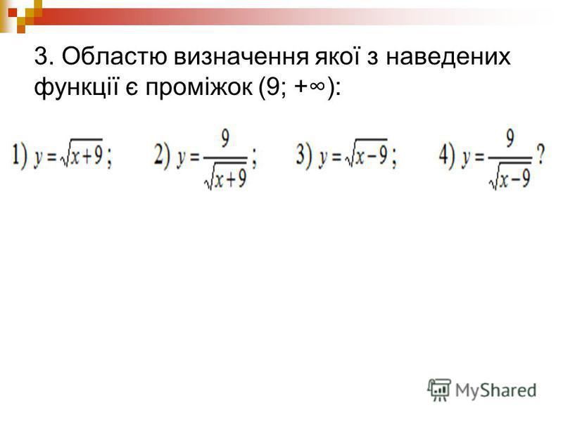 3. Областю визначення якої з наведених функції є проміжок (9; +):