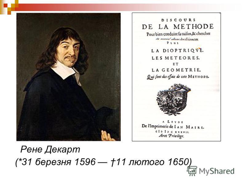 Рене Декарт (*31 березня 1596 11 лютого 1650)