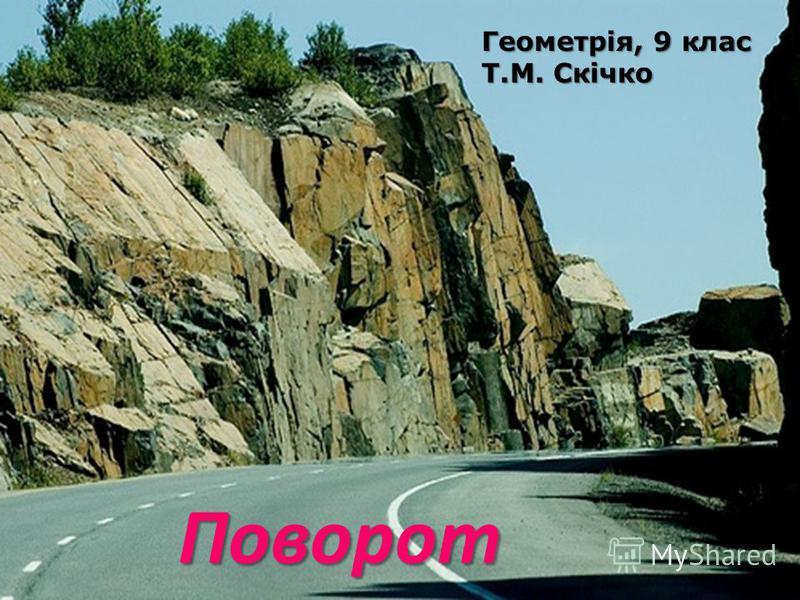 Поворот Геометрія, 9 клас Т.М. Скічко