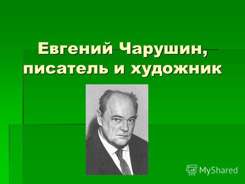 Евгений Чарушин, писатель и художник