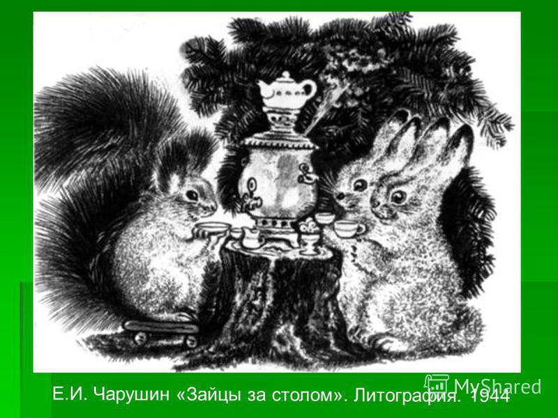 Е.И. Чарушин «Зайцы за столом». Литография. 1944