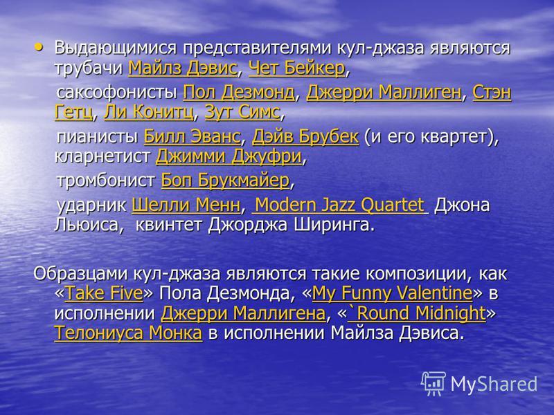 Выдающимися представителями кул-джаза являются трубачи Майлз Дэвис, Чет Бейкер, Выдающимися представителями кул-джаза являются трубачи Майлз Дэвис, Чет Бейкер,Майлз Дэвис Чет Бейкер Майлз Дэвис Чет Бейкер саксофонисты Пол Дезмонд, Джерри Маллиген, Ст