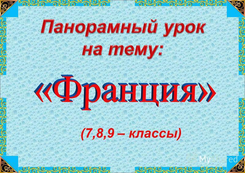 (7,8,9 – классы)