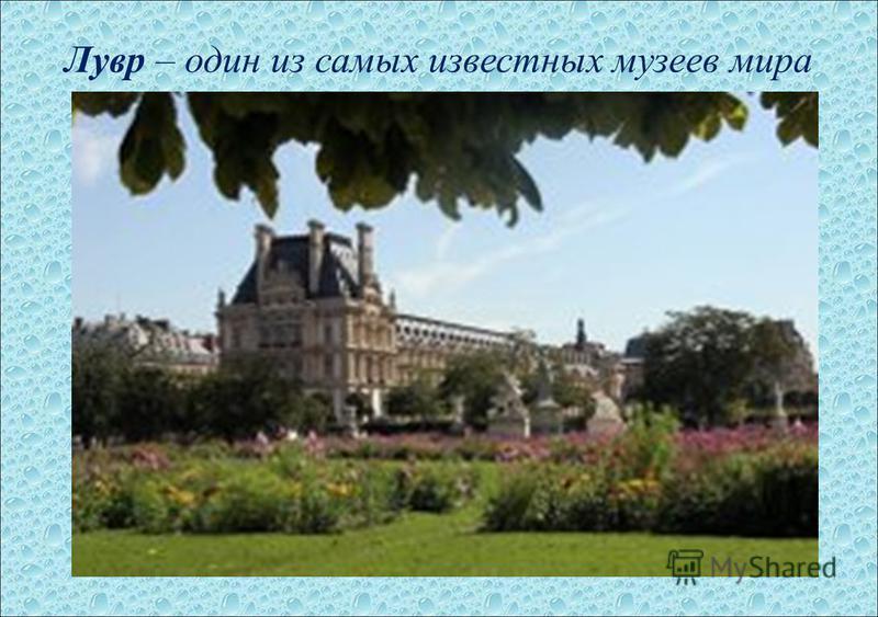 Лувр – один из самых известных музеев мира