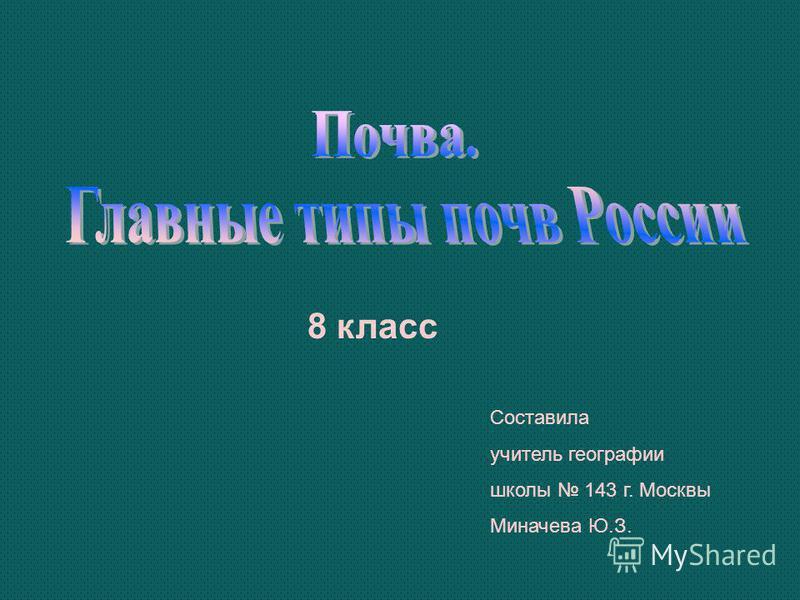 8 класс Составила учитель географии школы 143 г. Москвы Миначева Ю.З.