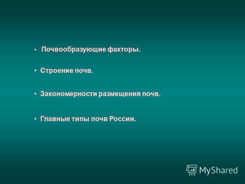 Почвообразующие факторы. Строение почв. Закономерности размещения почв. Главные типы почв России.