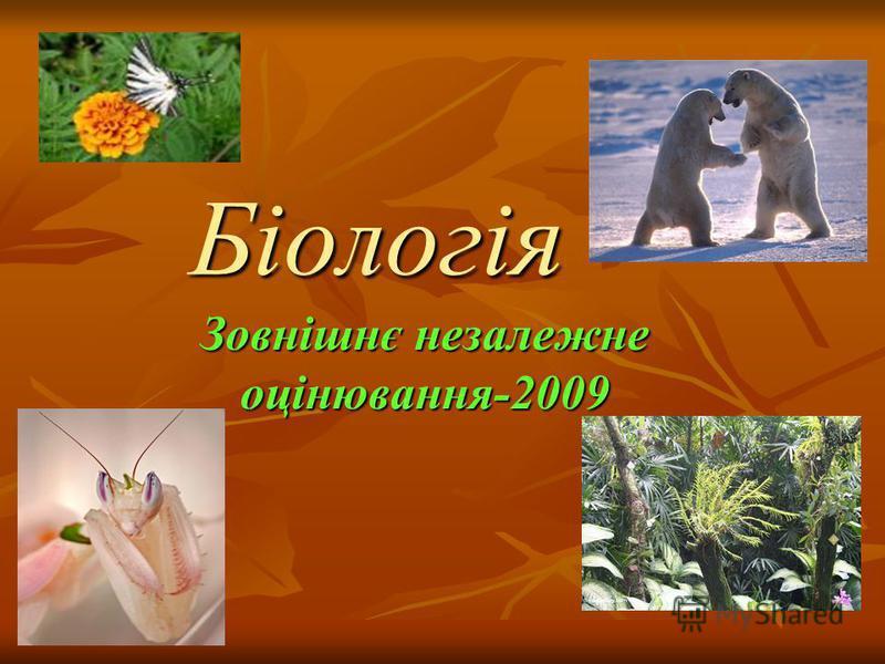 Біологія Зовнішнє незалежне оцінювання-2009